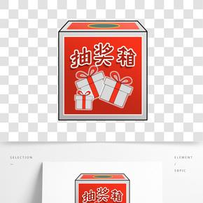 活動禮物抽獎箱插畫