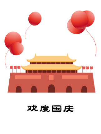 <i>欢</i><i>度</i><i>国</i><i>庆</i>天安门广场气球