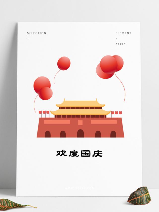 天安门精美标志国庆标题美丽国庆国庆素材