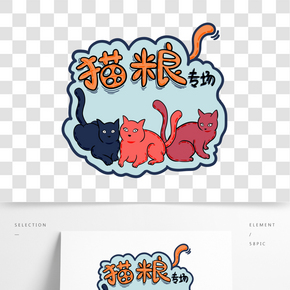 手繪卡通雙十一購物雙11貓糧專場