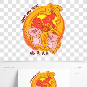 新年兩只豬豬卡通主題插畫年年有余
