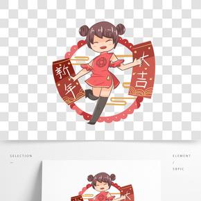 大吉大利新春女孩插畫