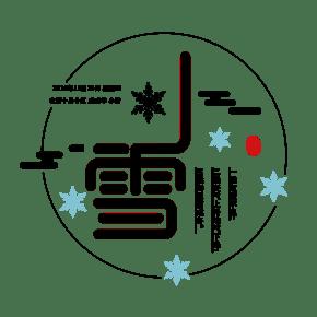 传统中国风二十四节气云纹小雪字体