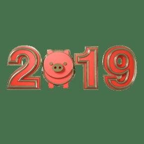 2019猪年立体炫酷艺术字免费下载