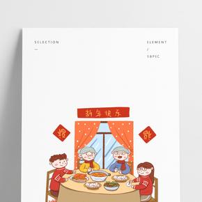 手繪小清新新年一家人吃團圓飯下載