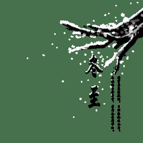 中国风节气冬至字体设计