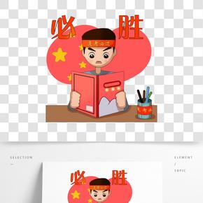 愛看書必勝男孩卡通手繪插畫