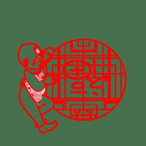 新年福字人物剪纸