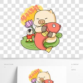 中國風手繪卡通新年福豬鯉魚
