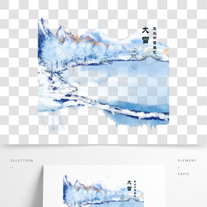 二十四節氣插畫冬湖免費下載