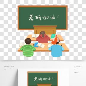 考試考研用功讀書免摳PNG素材