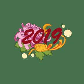 2019艺术字菊花手绘插画
