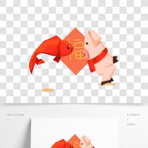2019豬年豬加錦鯉福字手繪插畫