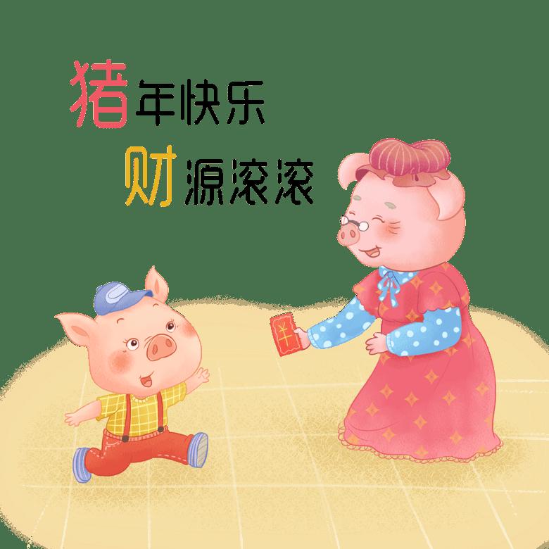 卡通手绘可爱风猪奶奶给小猪发红包模板免费下