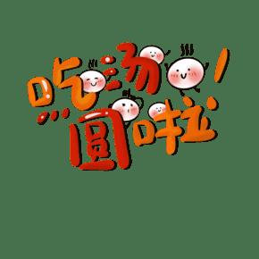 手绘可爱元宵节吃汤圆字体设计 png免抠图