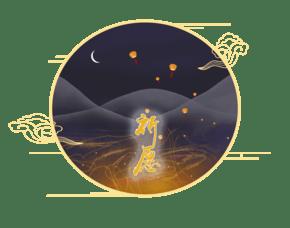 2019春节中国风春节祈愿png免抠