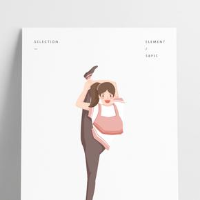 卡通手繪扁平風健身人物插畫