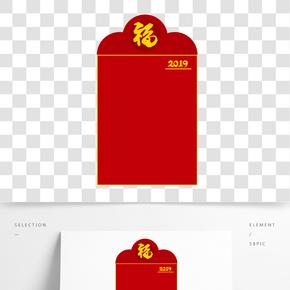 中國風2019年福字紅包