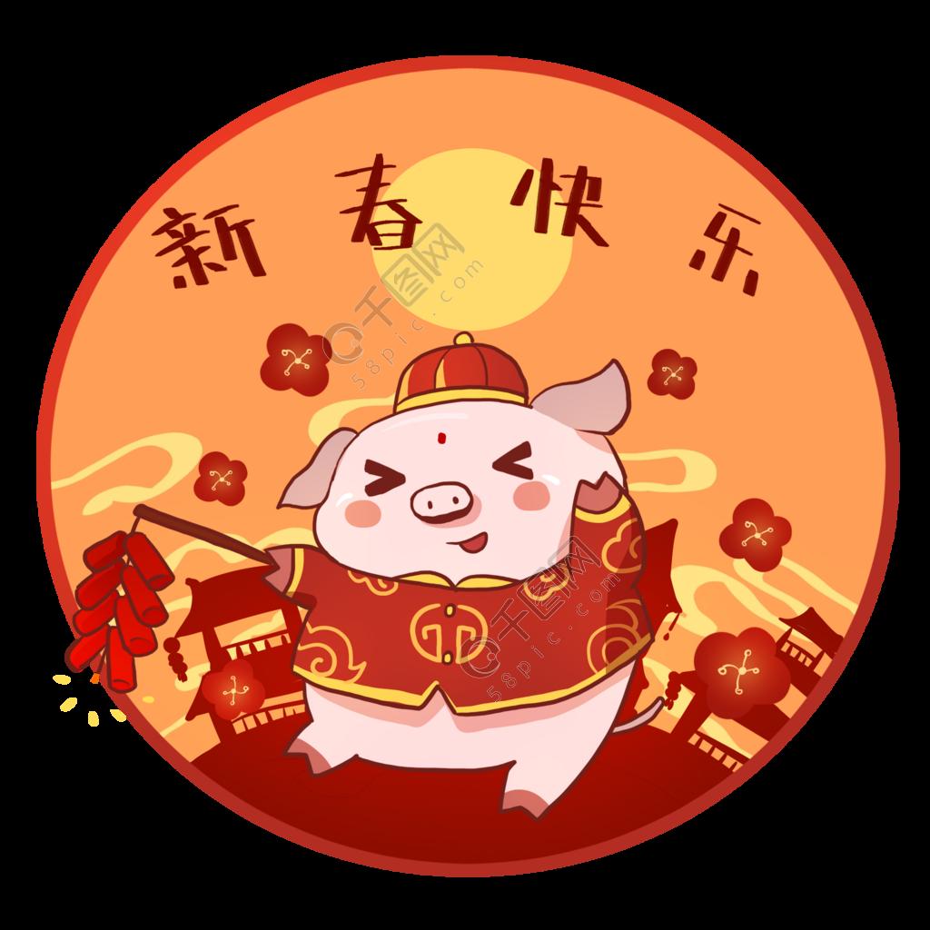 新年猪手绘卡通人物PNG素材