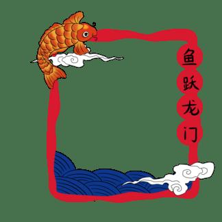 鱼跃龙门红色<i>锦</i><i>鲤</i>古风边框