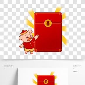 手繪小豬送紅包png素材