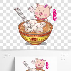 卡通手繪中國風元宵節插畫福氣