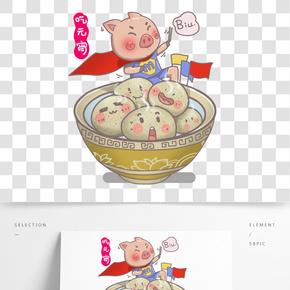 卡通手繪中國風元宵節插畫吃元宵