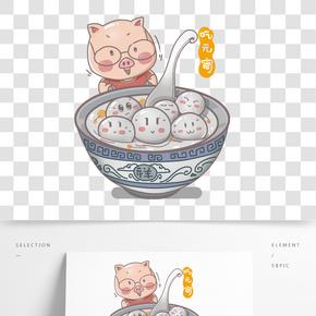 卡通手繪中國風元宵節插畫吃湯圓