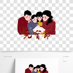 新年紅色系一家人吃湯圓元宵節卡通手繪