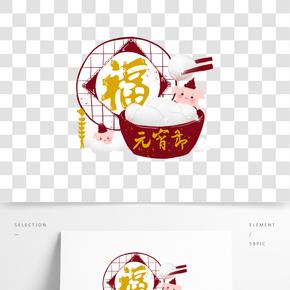春節紅色系元宵節福字小豬吃湯圓窗花卡通手繪