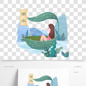 雨水時節女孩坐在小船里避雨場景