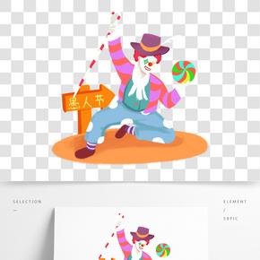愚人節跳舞小丑手繪人物PNG素材