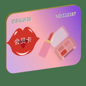紫粉渐变化妆品商店会员卡png免扣