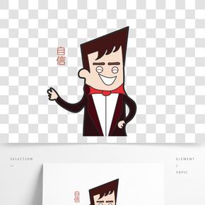 卡通男士自信表情插畫