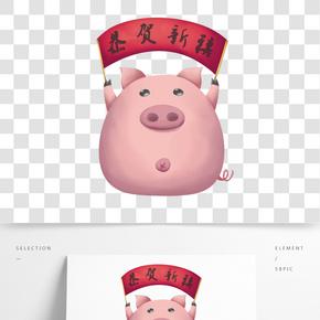 手繪新年小豬插畫