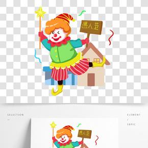 愚人節歡樂小丑跳舞手繪人物PNG素材