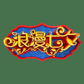 浪漫七夕立体字体