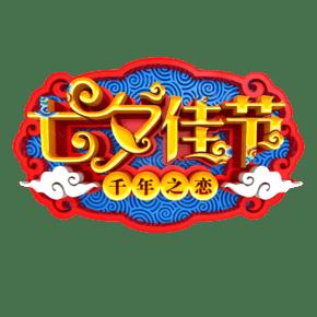 七夕佳节千年之恋