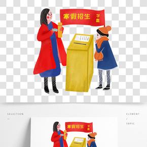 手繪寒假補習招生創意海報