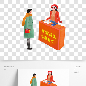 卡通手繪寒假家長咨詢招生創意海報