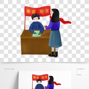 卡通手繪寒假補習班招生創意海報
