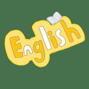 手写卡通英文英语PNG