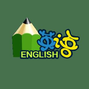 课外辅导卡通字体英语班免抠素材