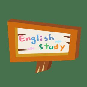 课外辅导英语班兴趣班小黑板免抠素材