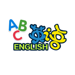 课外辅导字体字母英语班免抠素材
