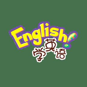课外辅导英语班黄色字体卡通免抠素材