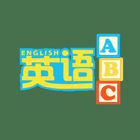 课外辅导招生字体英语班免抠素材
