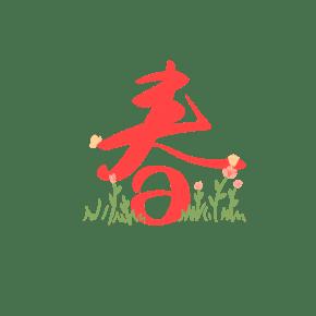 手绘可爱春季字体