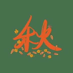 手绘可爱秋季字体
