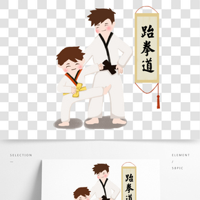 手繪跆拳道宣傳海報